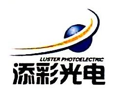 长沙市添彩光电科技有限公司 最新采购和商业信息
