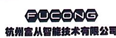 杭州富从智能技术有限公司