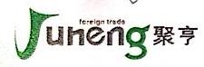 温州市聚亨外贸有限公司