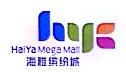 深圳市海雅缤纷城商业有限公司 最新采购和商业信息