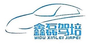 宜都鑫磊陪驾服务有限公司