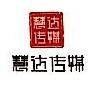广西慧达文化传媒有限公司 最新采购和商业信息
