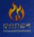 桂林普光天然气有限公司 最新采购和商业信息
