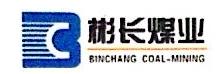 陕西火石咀煤矿有限责任公司