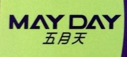 深圳市五月天科技发展有限公司 最新采购和商业信息