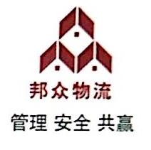 东莞邦众物流有限公司 最新采购和商业信息
