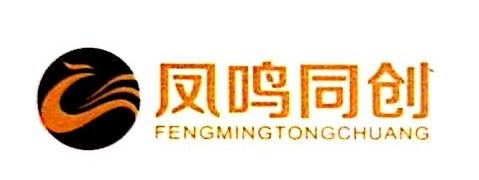 凤鸣同创(北京)资产管理有限公司 最新采购和商业信息