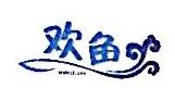 上海欢鱼信息科技有限公司