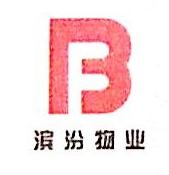 山西滨汾物业管理有限公司 最新采购和商业信息