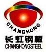 山东省博兴县长虹钢板有限公司 最新采购和商业信息