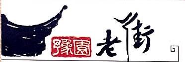 上海豫园老街商业经营管理有限公司 最新采购和商业信息