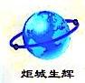 北京炬城生辉投资咨询有限公司 最新采购和商业信息