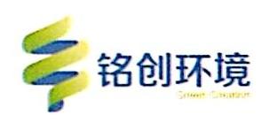 淄博铭创环境科技有限公司 最新采购和商业信息