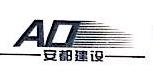 宁波安都建设有限公司 最新采购和商业信息