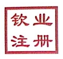 上海钦业商务服务有限公司 最新采购和商业信息