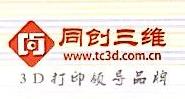 深圳市同创三维科技有限公司 最新采购和商业信息