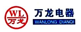 安庆市万龙电器有限责任公司