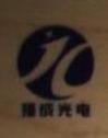 深圳市捷成光电有限公司