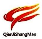 柳州市乾济商贸有限公司 最新采购和商业信息
