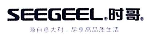 宁波市时哥电器有限公司 最新采购和商业信息