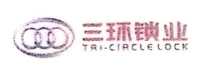 烟台三环电镀有限公司 最新采购和商业信息