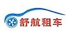 广州舒航汽车租赁有限公司