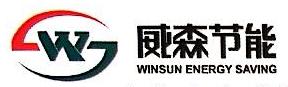 威森节能科技(天津)有限公司 最新采购和商业信息