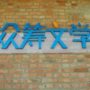 成都绿腾网络科技有限公司 最新采购和商业信息