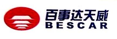 重庆百事达天威汽车销售服务有限公司 最新采购和商业信息