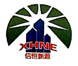 北京信恒新源暖通技术有限公司 最新采购和商业信息