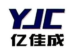 山西亿佳成商贸有限公司 最新采购和商业信息