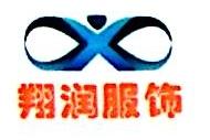 象山翔润服饰有限公司 最新采购和商业信息