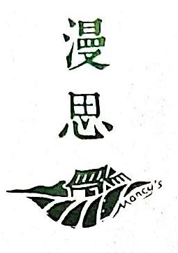 安徽漫思茶商贸有限公司
