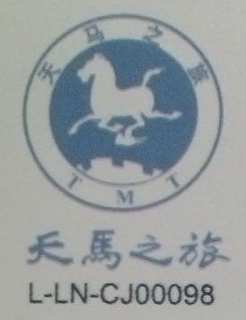 辽宁天马国际旅行社有限公司 最新采购和商业信息