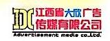 江西省大欣广告传媒有限公司 最新采购和商业信息