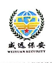 北京威远保安服务有限公司广东分公司 最新采购和商业信息