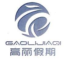 海南高丽假期旅行社有限公司 最新采购和商业信息
