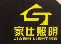 福建家仕照明科技有限公司 最新采购和商业信息