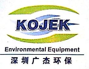 深圳市广杰环保工程有限公司 最新采购和商业信息