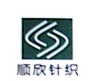绍兴市顺欣针织有限公司 最新采购和商业信息
