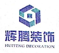 江阴辉腾装饰工程有限公司 最新采购和商业信息