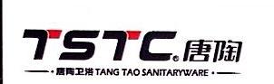 唐山北方瓷都陶瓷集团唐陶卫浴有限公司 最新采购和商业信息