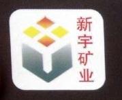 临湘市新宇矿业有限公司 最新采购和商业信息
