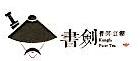 云南书剑茶叶有限公司 最新采购和商业信息