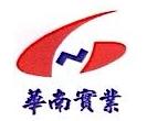 佛山市三水区华南实业有限公司 最新采购和商业信息