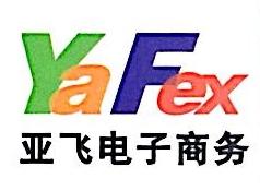 深圳市亚飞电子商务有限公司 最新采购和商业信息