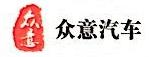 广西河池众意汽车服务有限公司 最新采购和商业信息