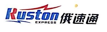 黑龙江俄速通科技企业孵化器有限责任公司 最新采购和商业信息
