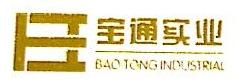 广东宝通实业有限公司 最新采购和商业信息