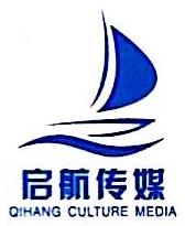 汕头市启航文化传媒有限公司 最新采购和商业信息